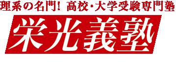 基礎を固める個別指導!合格実績!金沢泉丘高校U君 北海道大学獣医学部合格!金沢、富山、大垣
