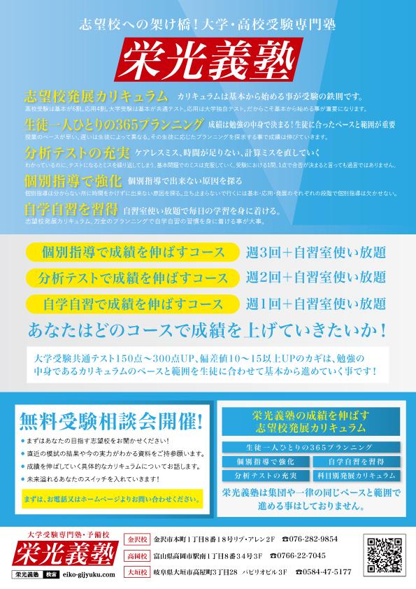 栄光義塾のカリキュラム、価格のグレードとは!大学・高校受験個別指導塾 金沢 高岡 大垣