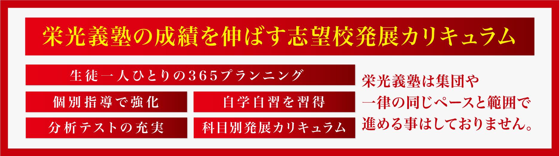 塾に通った事が無い生徒、塾を切り替える生徒が栄光義塾で受験勉強に取組んでいます!金沢、富山、岐阜